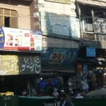 Promotion of Economic Activities in the Urban Centers and Bazaars of Integrated Districts
