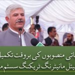KP Government Introduced Strategy for Timely Completion of Development Projects